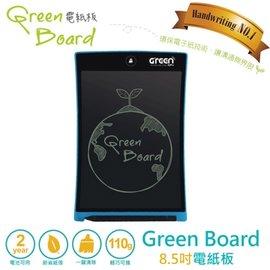 ~聖誕 價~Green Board 8.5吋電子紙手寫板~尊貴藍 ^(兒童繪畫、留言備忘、