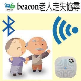 老人走失協尋應用 iBeacon基站 ~四月兄弟經銷商~省電王 Beacon 訊息推播 藍