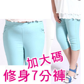 大 ~大美女加大碼顯瘦七分褲純色鉛筆褲