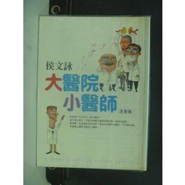 ~書寶 書T2╱短篇_KMT~大醫院小醫師_侯文詠