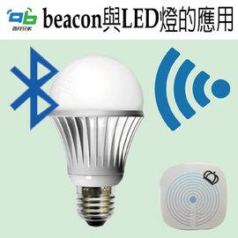 LED燈具室內定位應用 iBeacon基站 ~四月兄弟經銷商~省電王 Beacon 訊息推