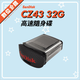 群光 貨~ e館~Sandisk Ultra Fit CZ43 32GB 32G USB3