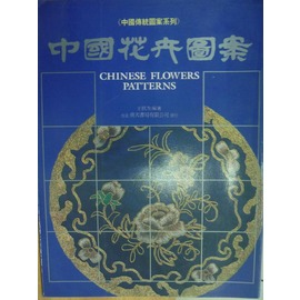 ~書寶 書T9╱藝術_ZIG~中國花卉圖案_1988年_ 320