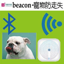寵物防走應用~佰睿科技經銷商~ByteReal iBeacon基站 beacon 升級版