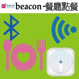 餐廳點餐應用~佰睿科技經銷商~ByteReal iBeacon基站 beacon 升級版