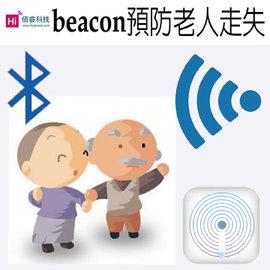 走失老人協尋應用~佰睿科技經銷商~ByteReal iBeacon基站 beacon 升級