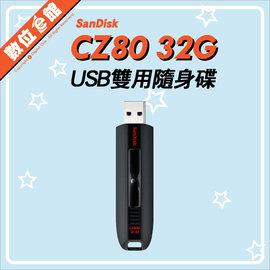 群光 貨~ e館~SanDisk Extreme CZ80 32GB 32G USB3.0