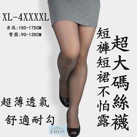 加大碼絲襪 ~EROS XL~4XL 超薄10D 雙面加檔 透膚春夏超薄加大無痕絲襪 膚