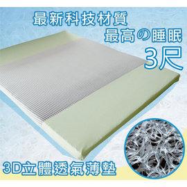 ~穗寶康 館~3尺單人HQ空氣薄墊~air 3D透氣涼感薄墊~3^~6.2尺厚度7公分 優