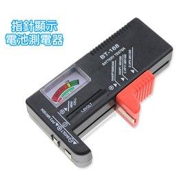 ◤省錢 ◢ 指針顯示電池測 BT~168