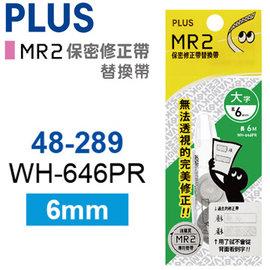 PLUS MR2 保密修正帶替換帶WH~646PR^(48~289^)10入