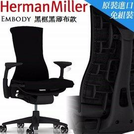 ~美國Herman Miller~Embody 人體工學電腦椅^( 人骨曲線款^)^(黑框