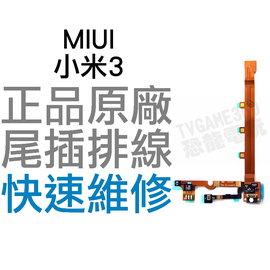 MIUI 小米3 尾插排線 充電孔 發話器 話筒^(無法充電 接觸不良 受潮^)~台中恐龍