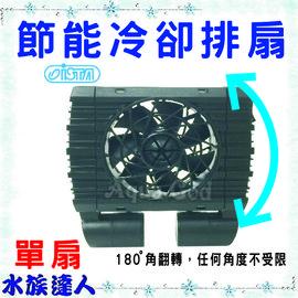 【水族達人】伊士達ISTA《高效能節能冷卻排扇 單扇 I-C816》 1扇 魚缸 降溫 強力 冷卻風扇
