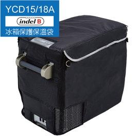 【義大利 Indel B】汽車行動冰箱 YCD15A/18A專用 原廠行動冰箱保護保溫袋.電冰箱隔熱套防塵套