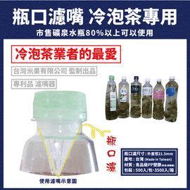 ~專利瓶口濾~寶特瓶濾茶器500入 包^(含發票^)冷泡茶濾嘴 茶米濾嘴器