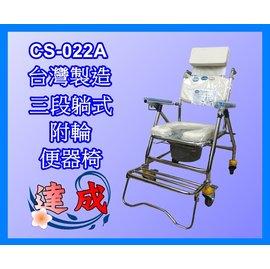 達成醫療 承輝 CS~022A 三段仰躺式便器椅 便盆椅 馬桶椅 洗澡椅
