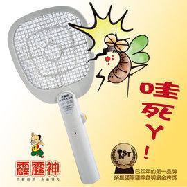 小黑蚊、小小果蠅的大殺手 國際發明展金牌獎 ~霹靂神~ZAP~301安全電蚊拍1支裝,祇電