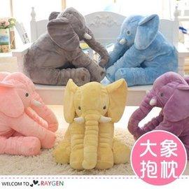 五色立體絨毛大象造型寶寶玩偶 抱枕 彌月禮【HH婦幼館】