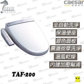 凱撒 CAESAR 電腦免治馬桶座 TAF200 溫風乾燥 內建加壓幫浦 easelet