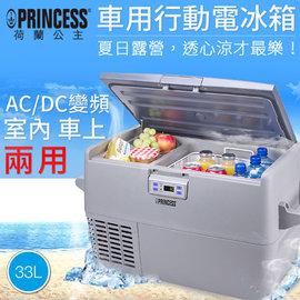 ~PRINCESS荷蘭公主~33L智能車用 家用行動電冰箱282898