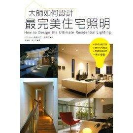 ~詹氏書局~大師如何 ~最完美住宅照明〈9789865749132〉