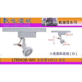 燈城  鹵素MR16燈 TR0438~WH 小搖擺軌道燈^(白^)