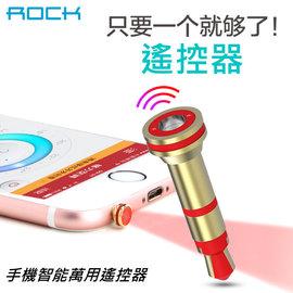 ROCK 易控 萬能遙控器 紅外線 手機遙控 防塵塞 IOS  iPhone 6S 5S