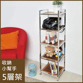 ~H  F居家 館~BA67C 日系竹板五層置物架 書櫃 收納櫃 置物櫃