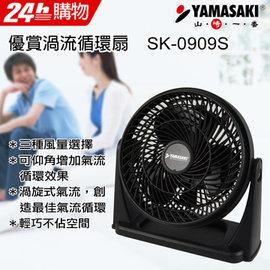 ◤渦旋式氣流•用途寬廣!◢ 山崎家電優賞10吋渦流循環扇SK~0909S