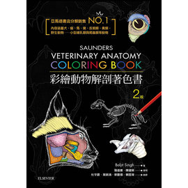 彩繪動物解剖著色書~Veterinary Anatomy Coloring Book 2e