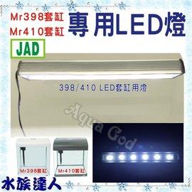 【水族達人】JAD 《MR-398套缸 MR-410套缸 專用 替換 LED燈 》