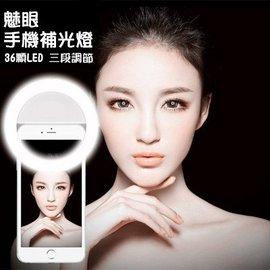 蘋果鏡頭美顏補光燈 魅眼補光神器 手機 燈 LED女神閃光燈 夜拍 姊妹聚會 各款手機 L