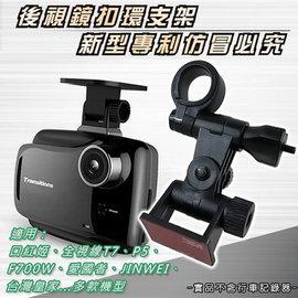 【Q禮品】全視線T7 行車記錄器【後視鏡扣環式支架/後視鏡支架】↘$199元 P5、台灣皇家 ~A16