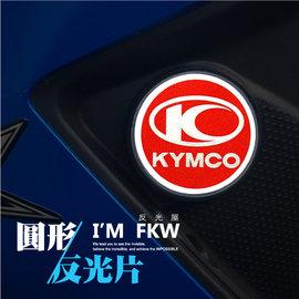 反光屋FKW KYMCO 光陽logo 直徑5.5公分車種 RACING S G6 雷霆