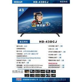 ~桃園尚益~HERAN禾聯43吋LED液晶顯示器HD~43DCJ