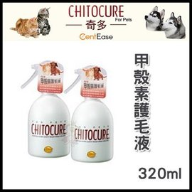 ~GOLD~^~單瓶^~CHITOCURE 奇多 甲殼素護毛液 320ml