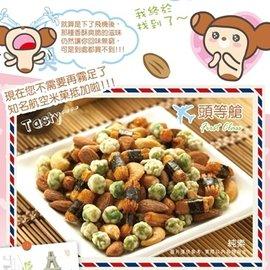 豆之家 翠菓子~MIDO~航空米果~頭等艙 ^(17gx20包 袋 ^)  翠果子