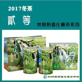 ~杉林溪茶葉生產合作社~~2016年 ~ 上市杉林溪比賽茶~烏龍組~三梅~ 包裝