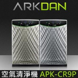 ★6/20-6/30前上網註冊送國際12吋桌扇★『ARKDAN』☆適用10坪 空氣清淨機PM2.5過濾效果99.97% APK-CR9P  **免運費**