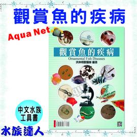 ~水族 ~~書籍~展新文化 AquaNet~觀賞魚的疾病~洪仲明獸醫師 編著 中文水族工具