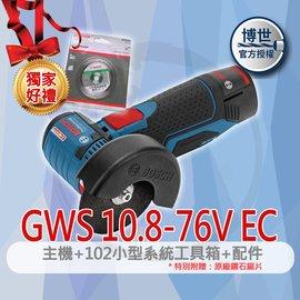 贈鑽石切片!德國製 ~小鐵 ~德國 BOSCH GWS10.8~76 V~EC 鋰電砂輪機