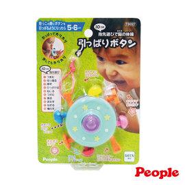 【紫貝殼】『PEOPLE14』日本 people 新彩色飛碟