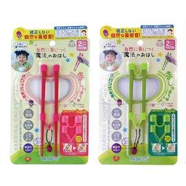 【紫貝殼】『PEOPLE17』nonoji 魔法學習筷組SS (綠/紅)【不需特別糾正,自然而然的學會使用筷子】