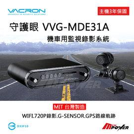 ~禾笙科技~ VACRON守護眼 VVG~MDE31A 機車行車紀錄器 GPS WIFI