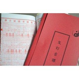 ~寶蘋 開運坊~文定吉課~~訂婚擇日服務^(168017^)