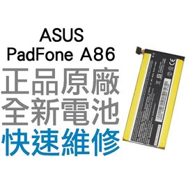 Asus Padfone Infinity A80 A86  電池 耗電 電池膨脹 ~台中