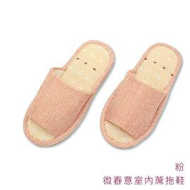 ~333家居鞋館~微春意室內蓆拖鞋~粉色