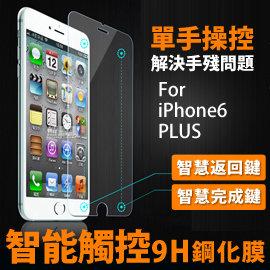 款 智能鋼化貼 9H鋼化玻璃保護貼 智慧感應 鋼化膜 iPhone6 iPhone6S P
