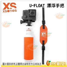 ^~免 ^~  法國 XSories U~FLOAT 漂浮手把 手持漂浮棒 相機 極限 攝